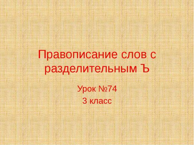 Правописание слов с разделительным Ъ Урок №74 3 класс