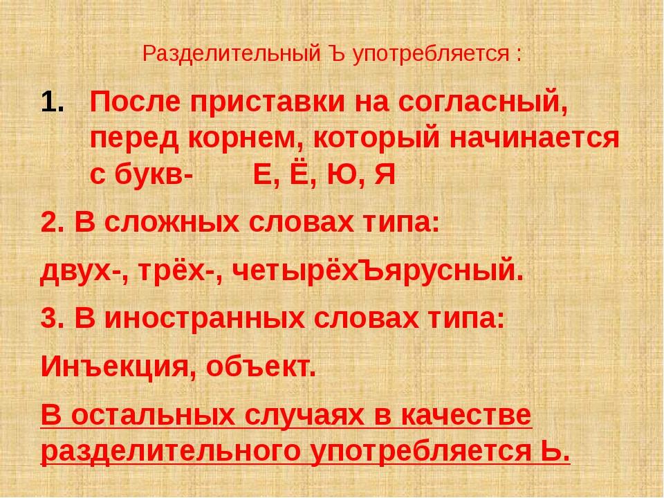 Разделительный Ъ употребляется : После приставки на согласный, перед корнем,...