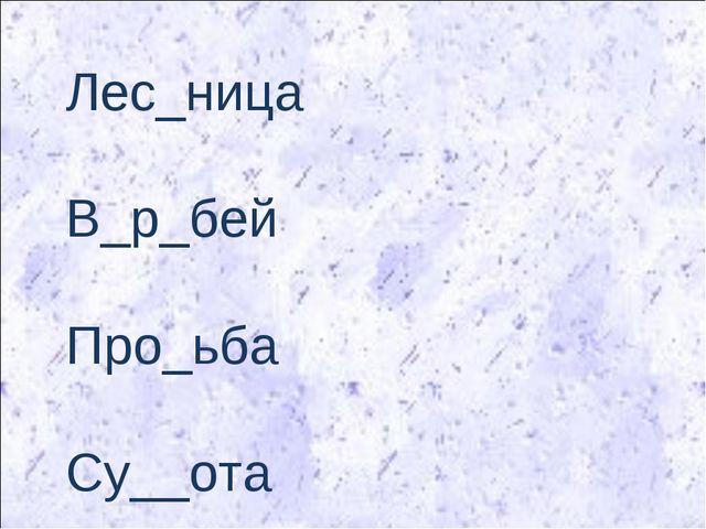 Лес_ница В_р_бей Про_ьба Су__ота В_сёлый _на