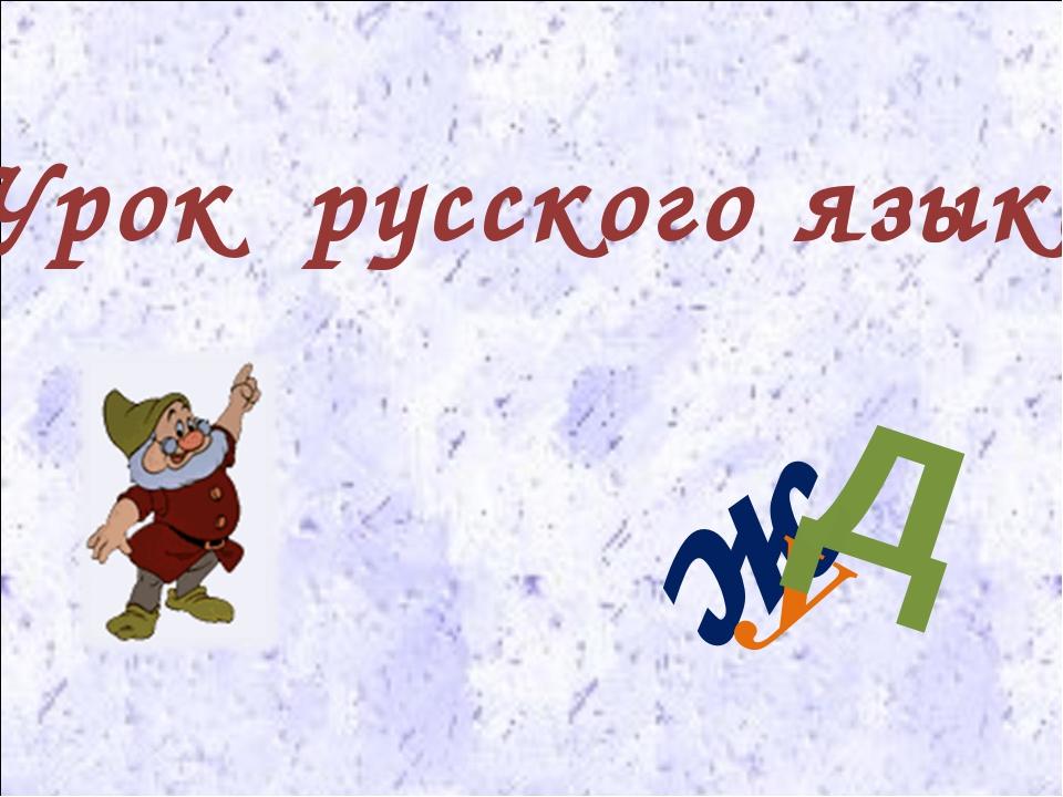 Урок русского языка ж у д