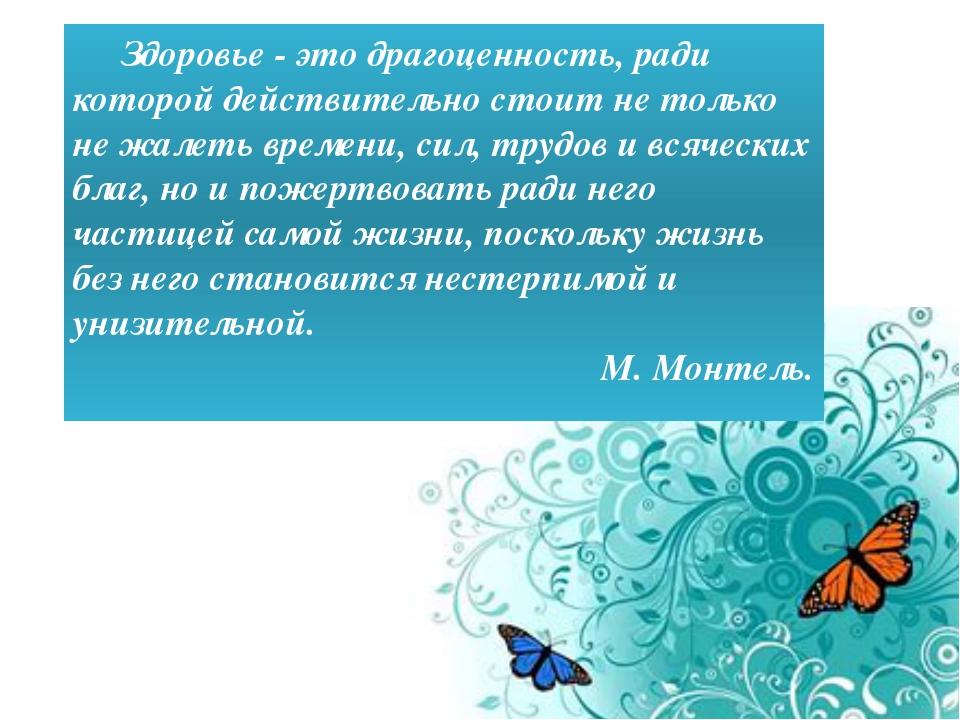 Здоровье - это драгоценность, ради которой действительно стоит не только не...