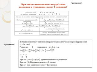 Приложение 6 Приложение 7