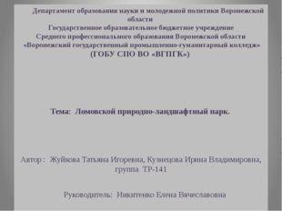 Департамент образования науки и молодежной политики Воронежской области Госу