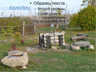 Колодец-журавль Колодец