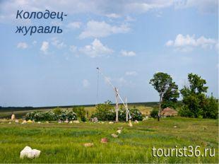 Колодец- журавль