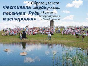 Фестиваль фольклора и ремесел «Русь песенная, Русь мастеровая» Фестиваль «Рус