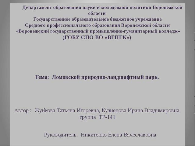 Департамент образования науки и молодежной политики Воронежской области Госу...