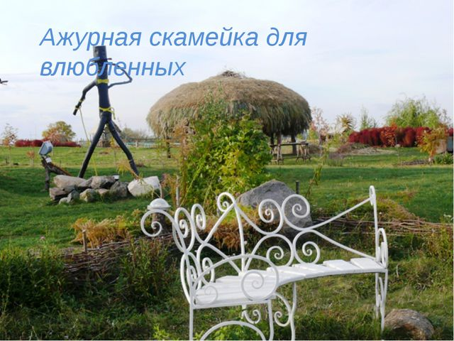 Ажурная скамейка для влюбленных