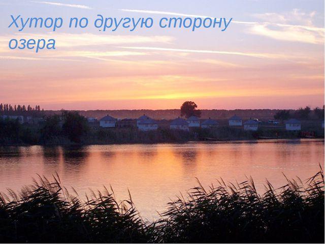 Хутор по другую сторону озера