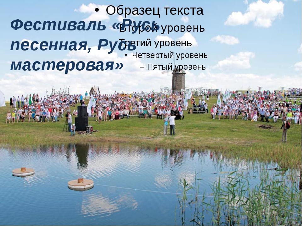 Фестиваль фольклора и ремесел «Русь песенная, Русь мастеровая» Фестиваль «Рус...