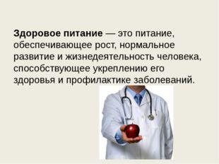 Здоровое питание— это питание, обеспечивающее рост, нормальное развитие и ж