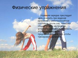 Физические упражнения Утренняя зарядка преследует цель ускорить при ведение