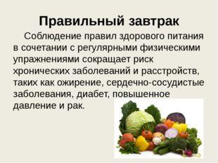 Правильный завтрак Соблюдение правил здорового питания в сочетании с регуляр