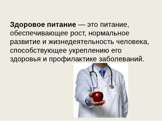 Здоровое питание— это питание, обеспечивающее рост, нормальное развитие и ж...