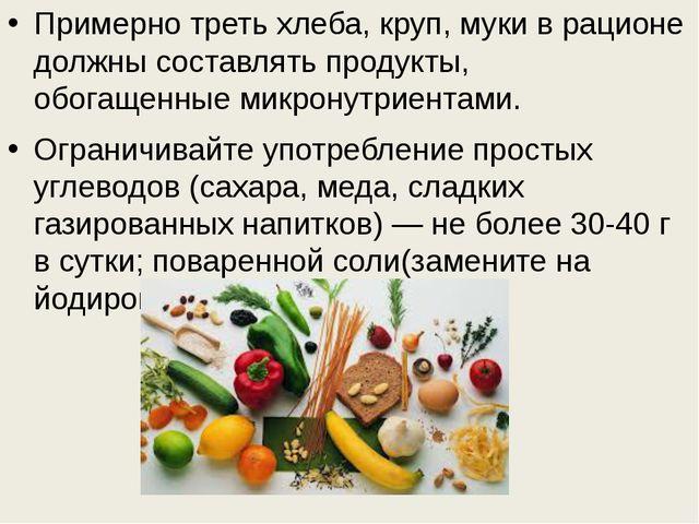 Примерно треть хлеба, круп, муки в рационе должны составлять продукты, обогащ...