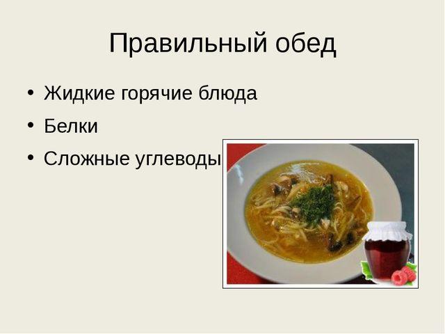 Правильный обед Жидкие горячие блюда Белки Сложные углеводы