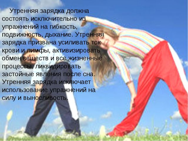 Утренняя зарядка должна состоять исключительно из упражнений на гибкость, п...