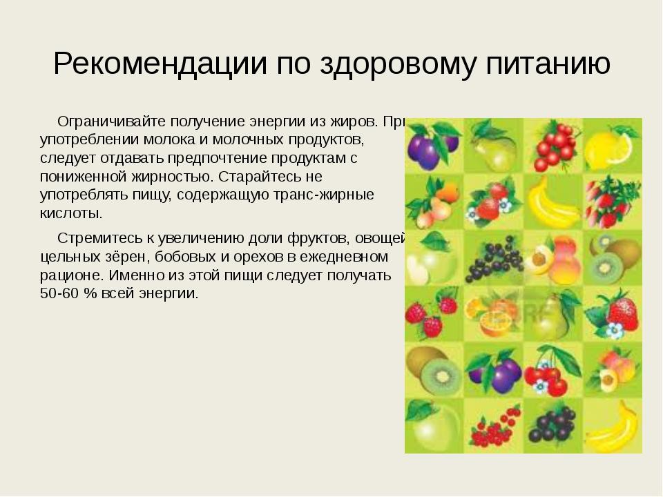 Рекомендации по здоровому питанию Ограничивайте получение энергии из жиров....