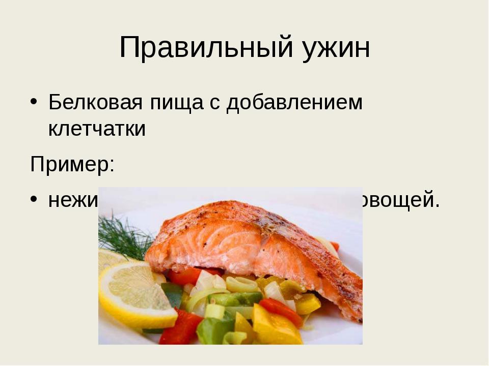 Правильный ужин Белковая пища с добавлением клетчатки Пример: нежирная рыба с...