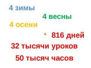 4 зимы 4 весны 4 осени 816 дней 32 тысячи уроков 50 тысяч часов