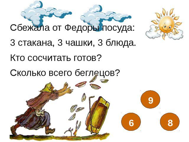 Шесть гусей летят над нами, Три других – за облаками, Два спустились на руче...