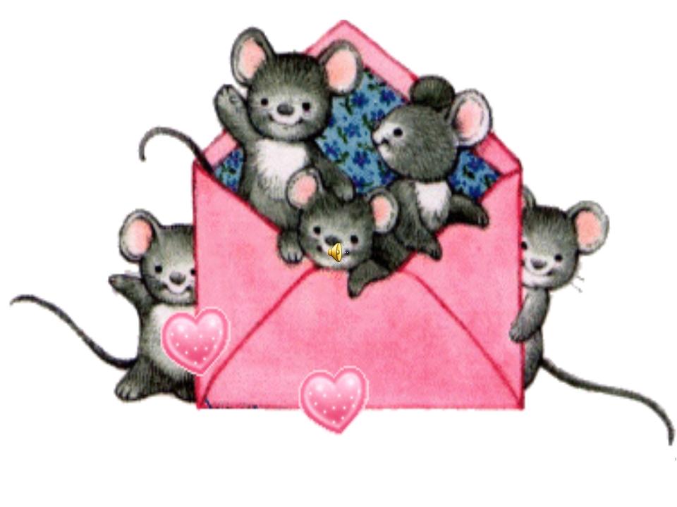 Анимированные открытки с мышами, картинки