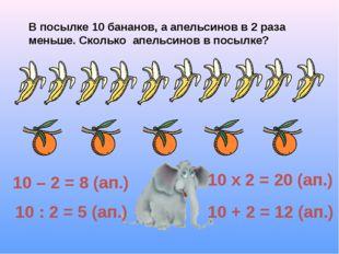 В посылке 10 бананов, а апельсинов в 2 раза меньше. Сколько апельсинов в посы