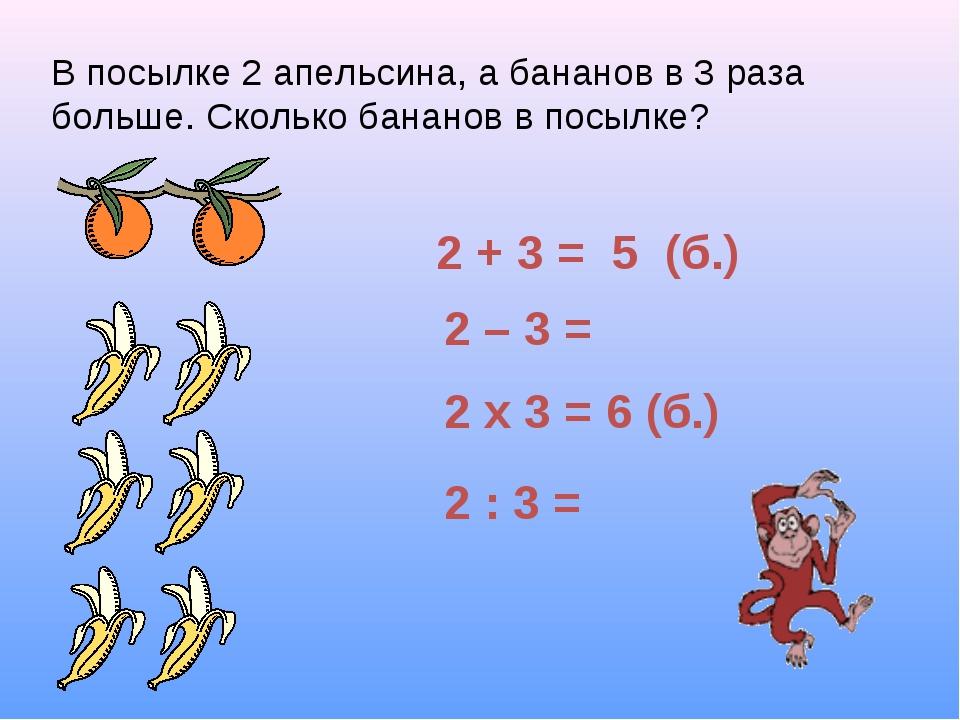В посылке 2 апельсина, а бананов в 3 раза больше. Сколько бананов в посылке?...