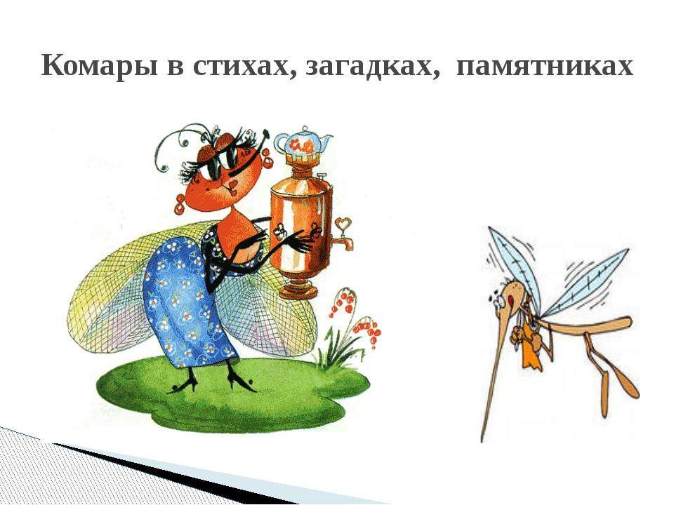 Комары в стихах, загадках, памятниках