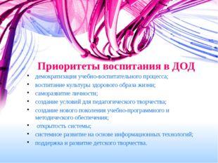 Приоритеты воспитания в ДОД демократизация учебно-воспитательного процесса; в