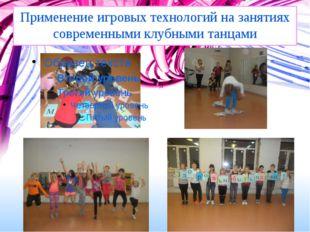 Применение игровых технологий на занятиях современными клубными танцами