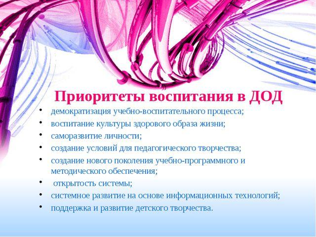 Приоритеты воспитания в ДОД демократизация учебно-воспитательного процесса; в...