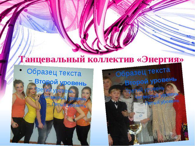 Танцевальный коллектив «Энергия»