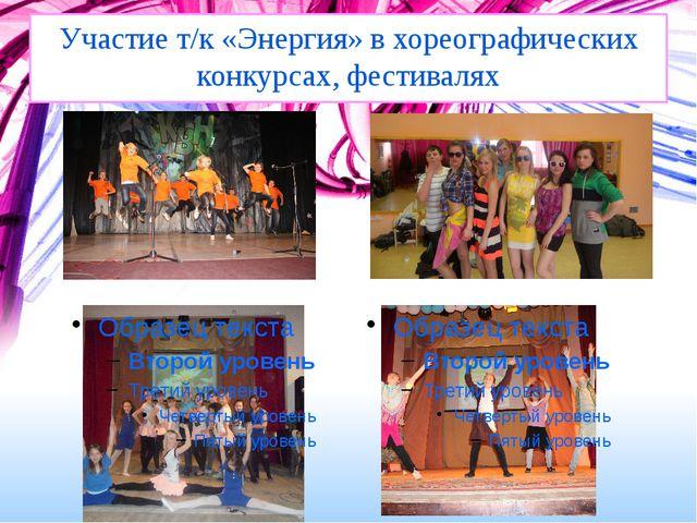 Участие т/к «Энергия» в хореографических конкурсах, фестивалях