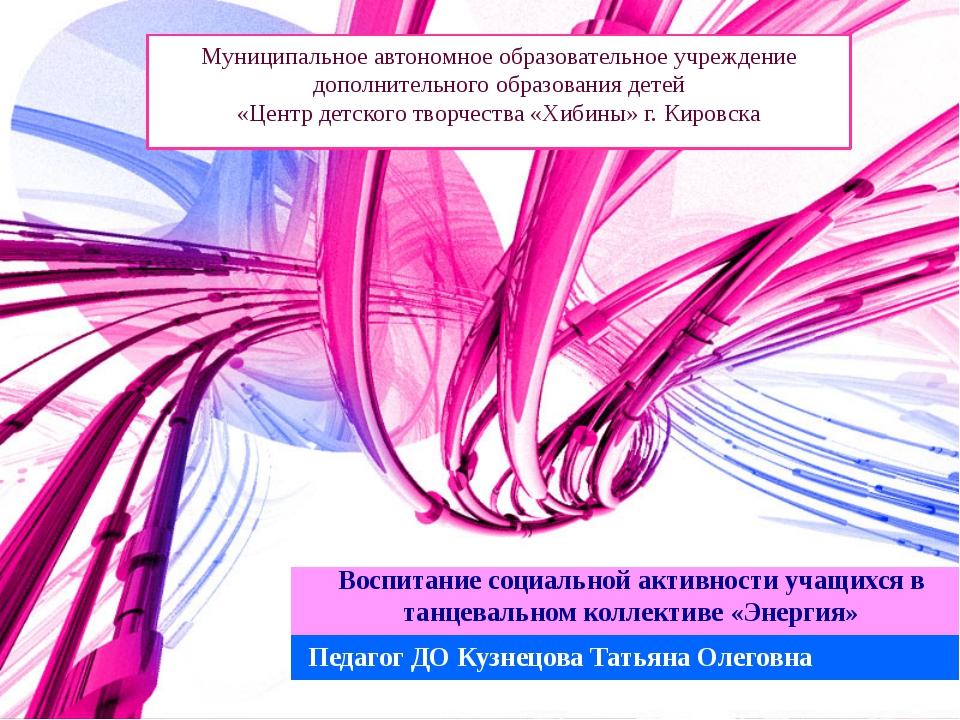 Воспитание социальной активности учащихся в танцевальном коллективе «Энергия»...
