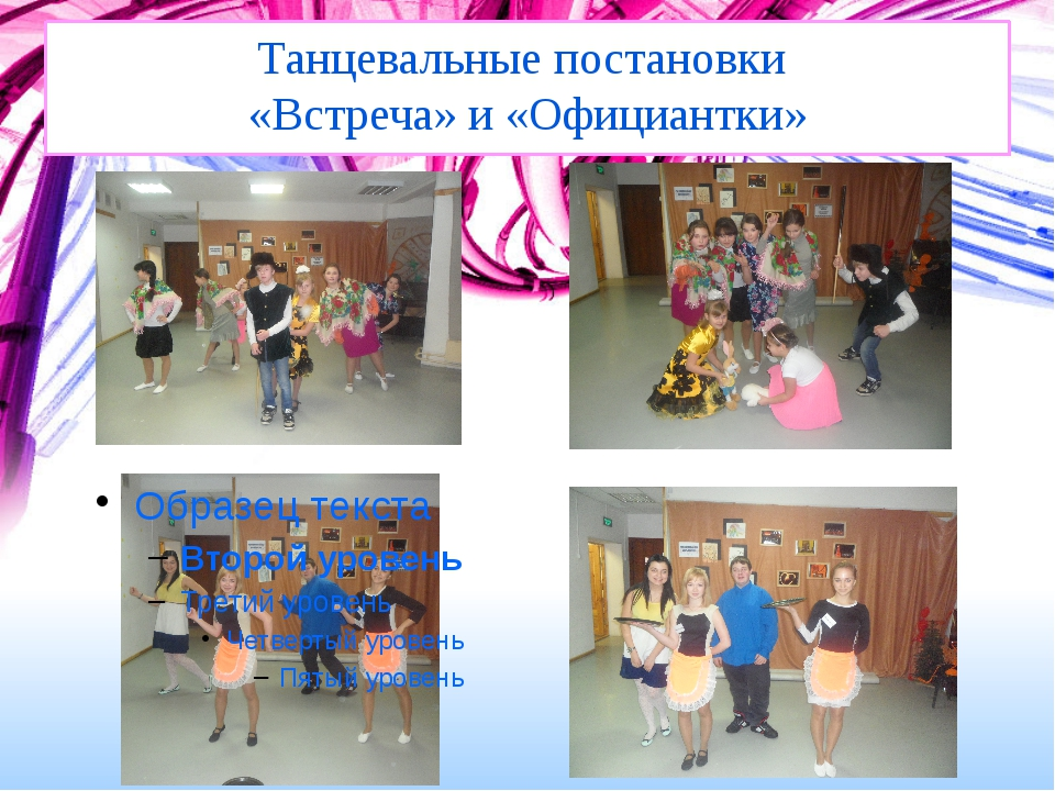 Танцевальные постановки «Встреча» и «Официантки»