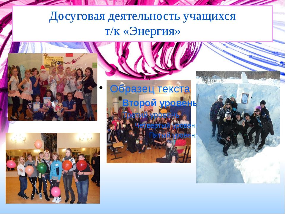 Досуговая деятельность учащихся т/к «Энергия»