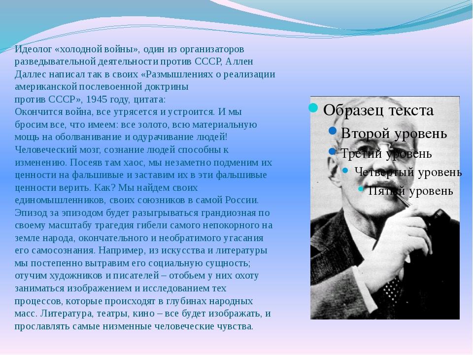 Идеолог «холодной войны», один из организаторов разведывательной деятельности...