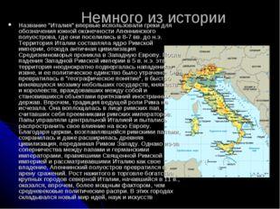 """Немного из истории Название """"Италия"""" впервые использовали греки для обозначен"""