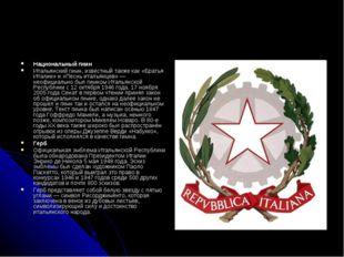 Национальный гимн Итальянский гимн, известный также как «Братья Италии» и «Пе