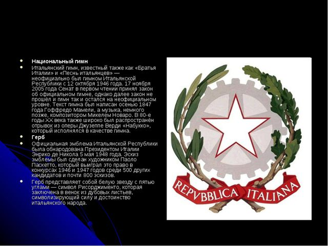Национальный гимн Итальянский гимн, известный также как «Братья Италии» и «Пе...