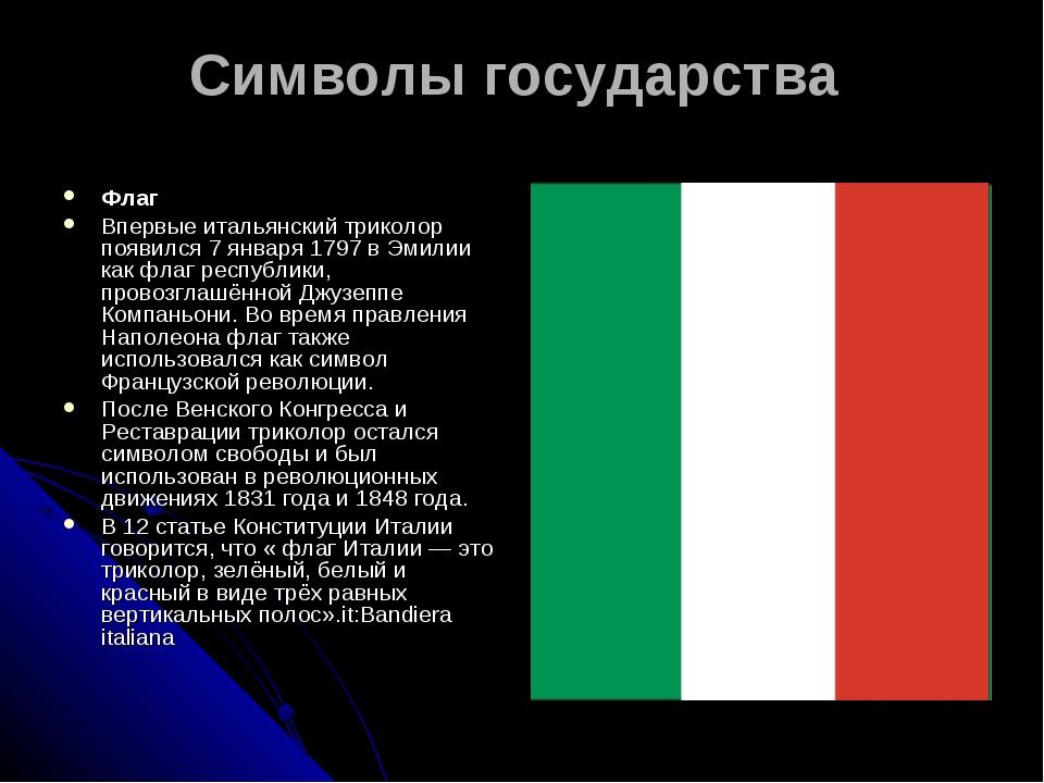 Символы государства Флаг Впервые итальянский триколор появился 7 января 1797...