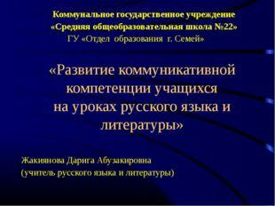 «Развитие коммуникативной компетенции учащихся на уроках русского языка и ли