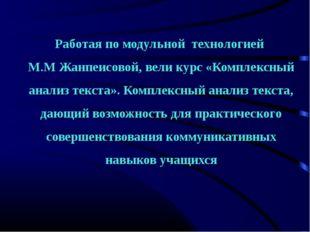 Работая по модульной технологией М.М Жанпеисовой, вели курс «Комплексный анал