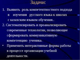 Задачи: Выявить роль компетентностного подхода в изучения русского языка к шк