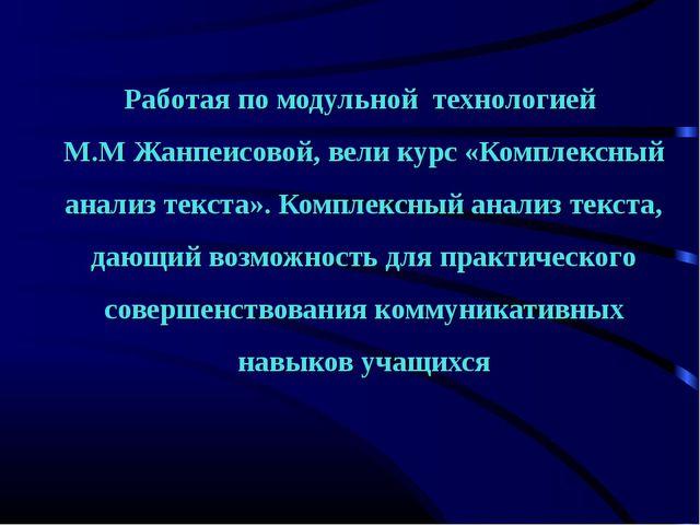 Работая по модульной технологией М.М Жанпеисовой, вели курс «Комплексный анал...