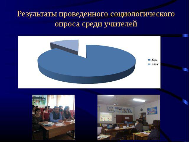 Результаты проведенного социологического опроса среди учителей