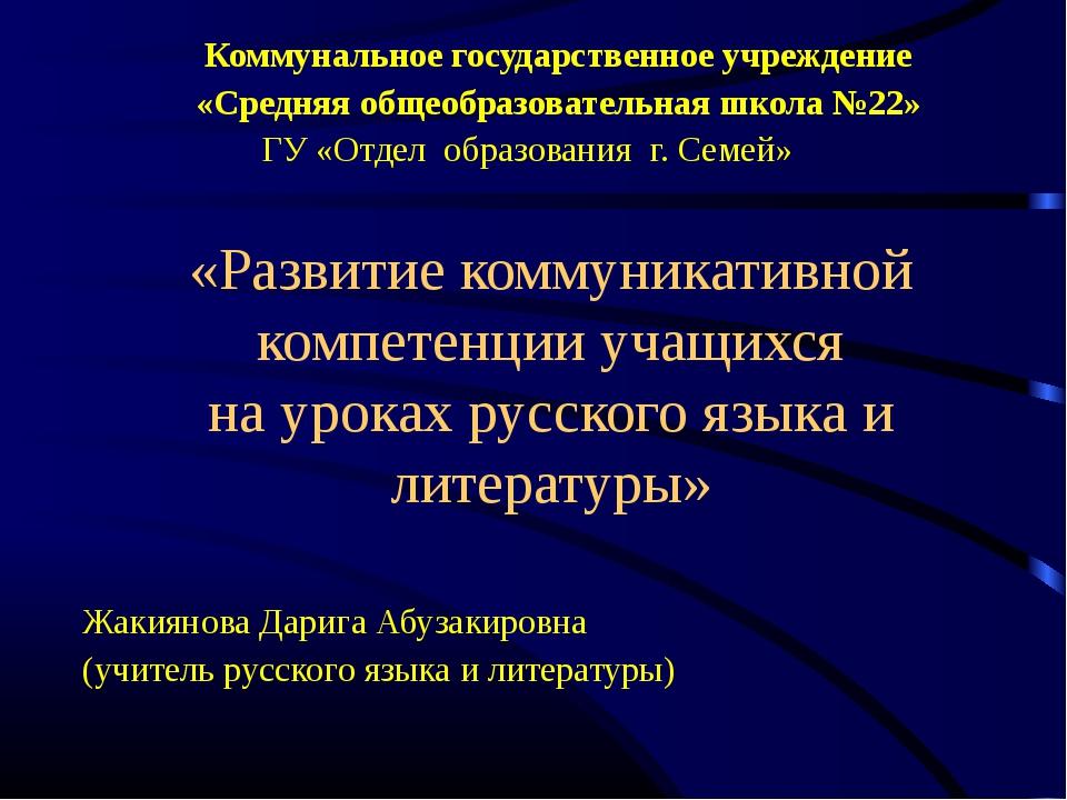 «Развитие коммуникативной компетенции учащихся на уроках русского языка и ли...