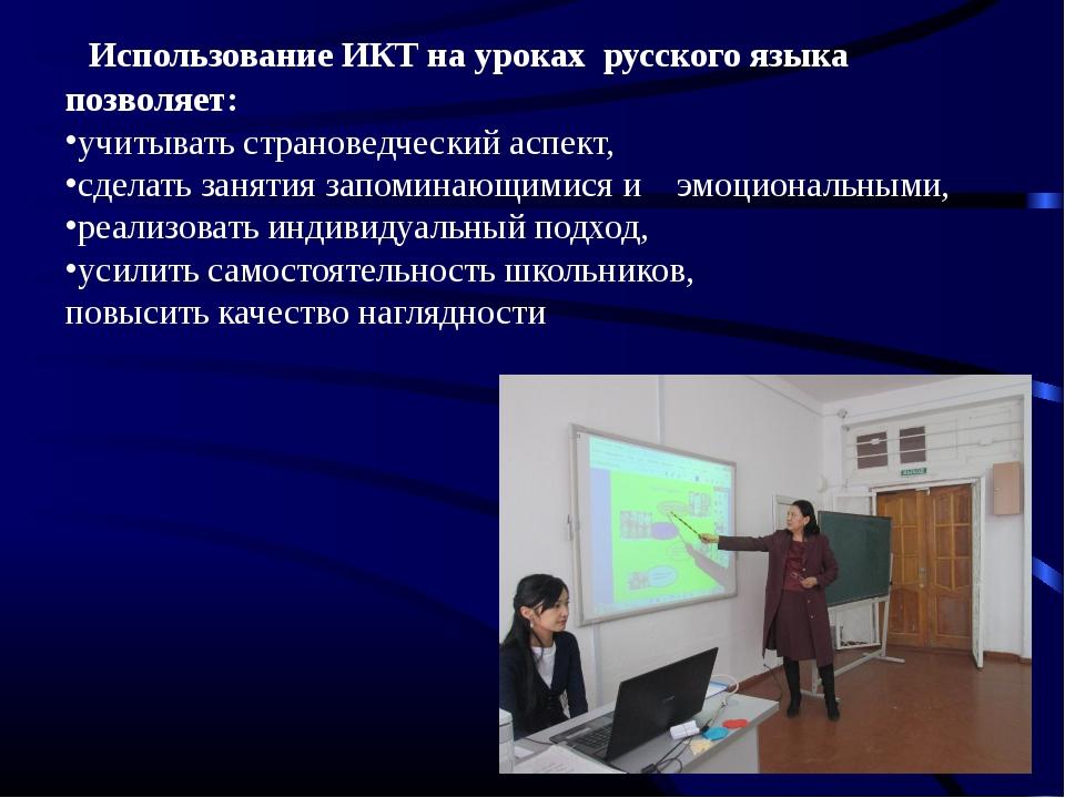 Использование ИКТ на уроках русского языка позволяет: учитывать страноведчес...