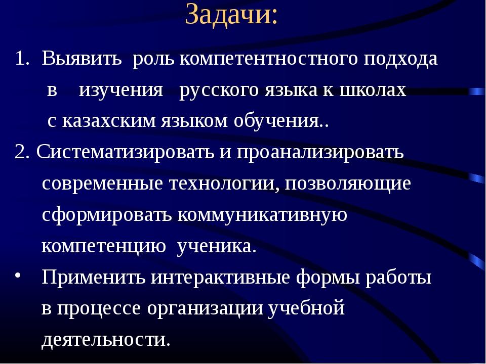 Задачи: Выявить роль компетентностного подхода в изучения русского языка к шк...